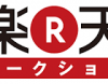 ふるさと切手 東北版 青森ねぶた祭(青森県) 東北-20|楽天オークション