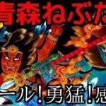 2015青森ねぶた祭 夜の運行の動画|You Tube